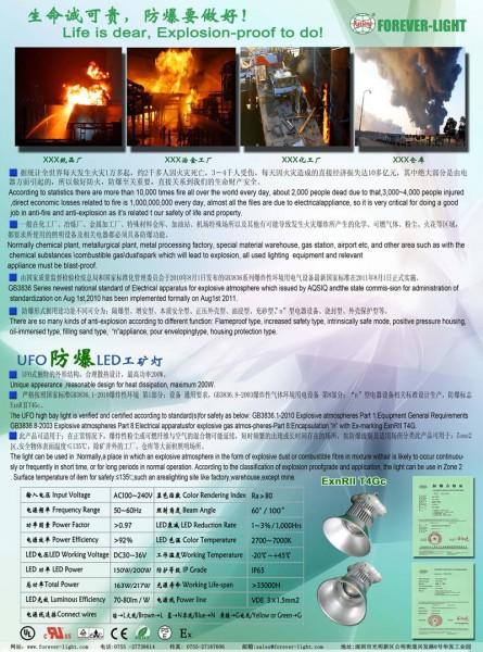 新产品-LED防爆工矿灯