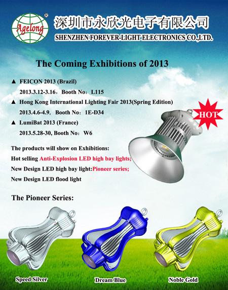 2013上半年度展会计划