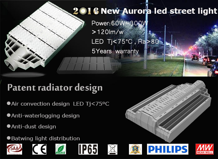 2016年首款新品 –  LED路灯(Aurora)系列 正式上市