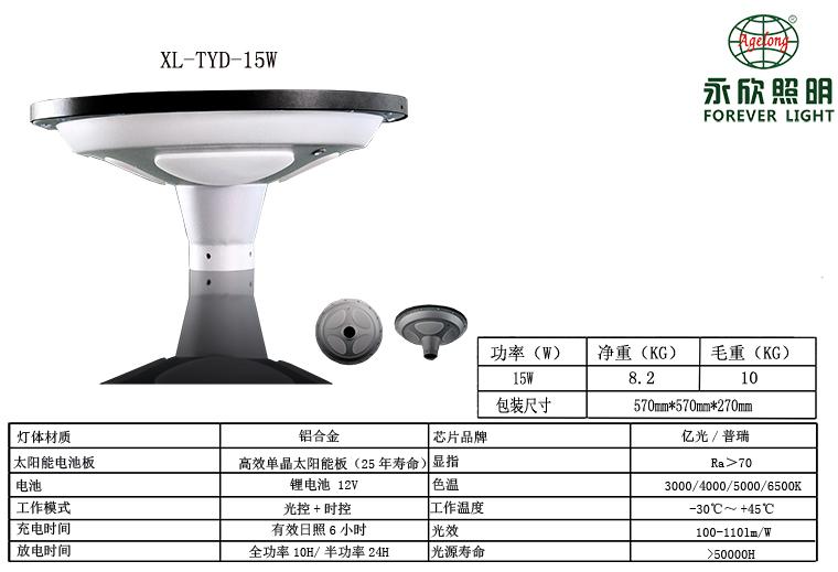 UFO-Solar-garden-lights-15W-zw