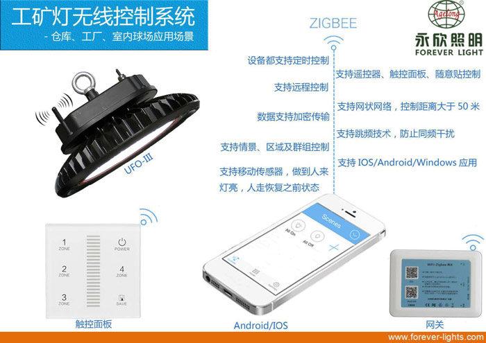 无线智能控制系统