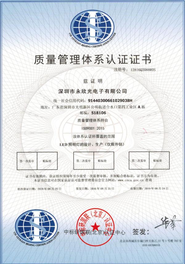2016年8月通过ISO9000:2015体系审核