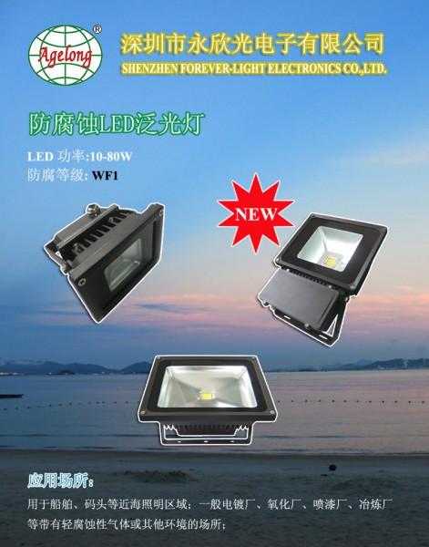 新产品-防腐蚀(防海水)系列泛光灯/投光灯