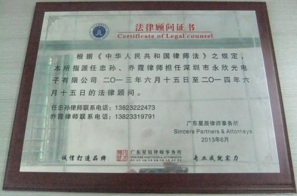 祝贺我司与深圳星辰律师事务所签订法律顾问协议