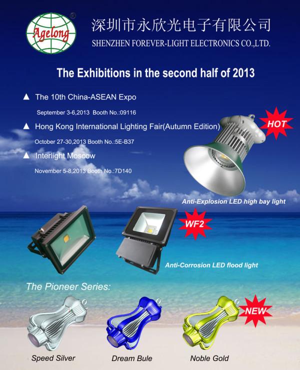 2013下半年展会信息